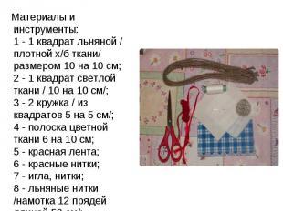 Материалы и инструменты: 1 - 1 квадрат льняной / плотной х/б ткани/ размером 10