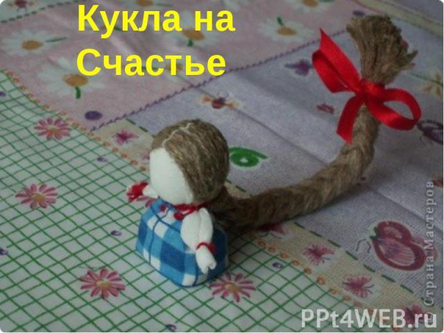 Кукла на Счастье