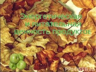 Энергетическая и питательная ценность продуктов