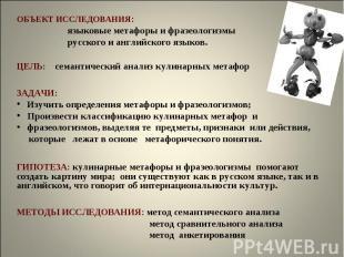 ОБЪЕКТ ИССЛЕДОВАНИЯ: языковые метафоры и фразеологизмы русского и английского яз