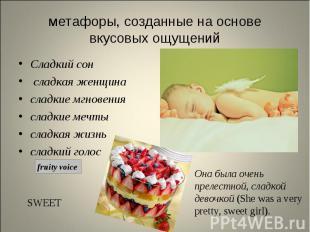 метафоры, созданные на основе вкусовых ощущений Сладкий сон сладкая женщина слад