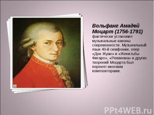 Вольфанг Амадей Моцарт (1756-1791) фактически установил музыкальные каноны совре