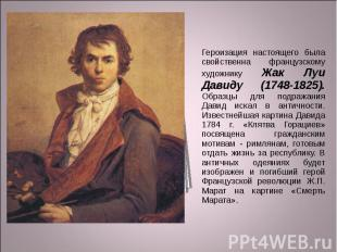 Героизация настоящего была свойственна французскому художнику Жак Луи Давиду (17