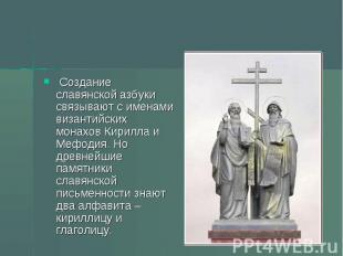 Создание славянской азбуки связывают с именами византийских монахов Кирилла и Ме