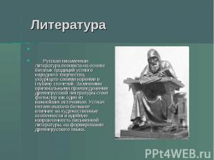 Литература Русская письменная литература возникла на основе богатых традиций уст
