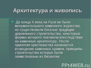 Архитектура и живопись До конца Х века на Руси не было монументального каменного