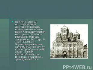 Первой каменной постройкой была Десятинная церковь, возведенная в Киеве в конце