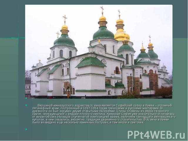 Вершиной южнорусского зодчества XI века является Софийский собор в Киеве – огромный пятинефный храм, построенный в 1037-1054 годах греческими и русскими мастерами. В древности он был окружен двумя открытыми галереями. Стены сложены из рядов тесанног…