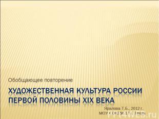Обобщающее повторение Художественная Культура России первой половины XIX века Яр