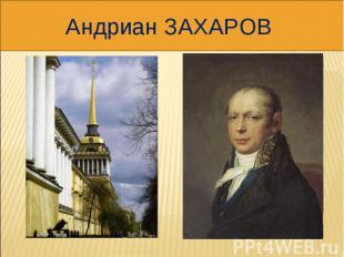 Андриан ЗАХАРОВ