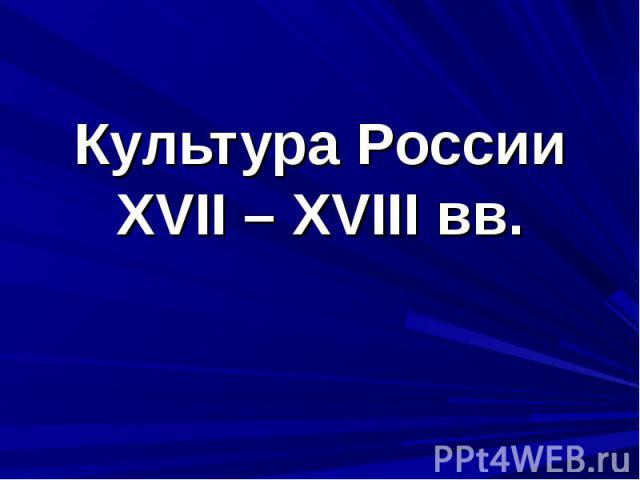 Культура России XVII – XVIII вв