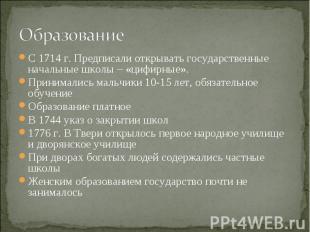 Образование С 1714 г. Предписали открывать государственные начальные школы – «ци