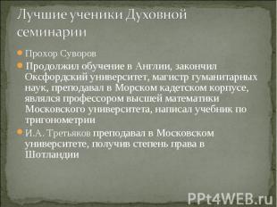 Лучшие ученики Духовной семинарииПрохор Суворов Продолжил обучение в Англии, зак