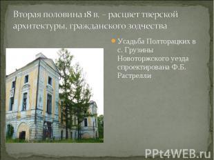 Вторая половина 18 в. – расцвет тверской архитектуры, гражданского зодчестваУсад