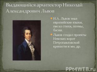 Выдающийся архитектор Николай Александрович ЛьвовН.А. Львов знал европейские язы