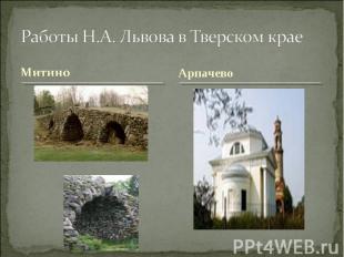 Работы Н.А. Львова в Тверском краеМитино Арпачево