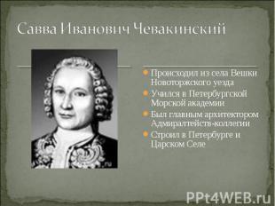 Савва Иванович ЧевакинскийПроисходил из села Вешки Новоторжского уезда Учился в