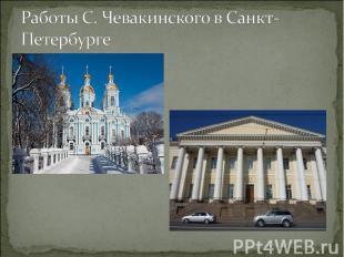Работы С. Чевакинского в Санкт-Петербурге
