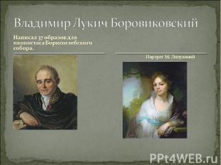 Владимир Лукич БоровиковскийНаписал 37 образов для иконостаса Борисоглебского со