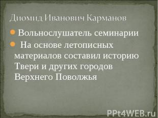 Диомид Иванович КармановВольнослушатель семинарии На основе летописных материало