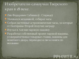 Изобретатели-самоучки Тверского края в 18 веке.Лев Федорович Сабакин (г. Старица