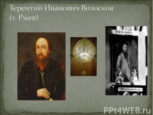Терентий Иванович Волосков (г. Ржев)