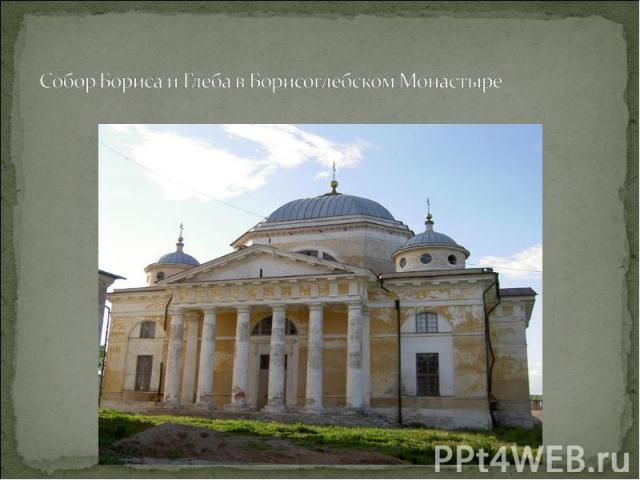 Собор Бориса и Глеба в Борисоглебском Монастыре