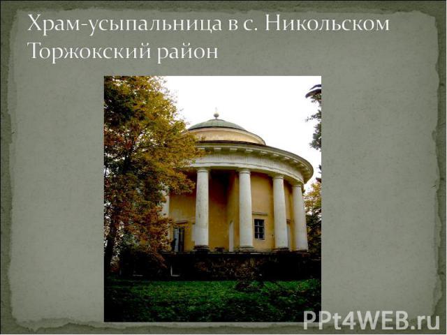Храм-усыпальница в с. Никольском Торжокский район
