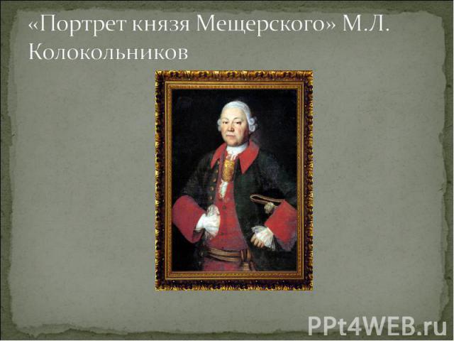 «Портрет князя Мещерского» М.Л. Колокольников