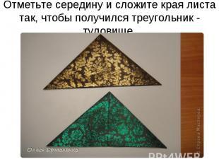 Отметьте середину и сложите края листа так, чтобы получился треугольник - тулови