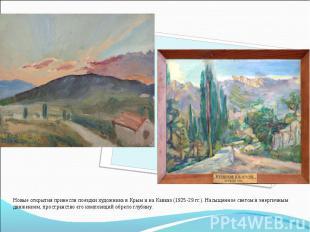 Новые открытия принесли поездки художника в Крым и на Кавказ (1925-29 гг.). Насы