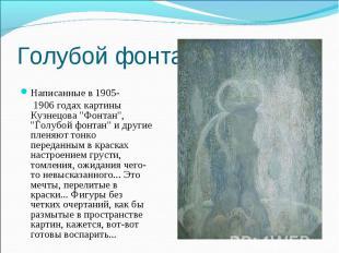 """Голубой фонтан Написанные в 1905- 1906 годах картины Кузнецова """"Фонтан"""", """"Голубо"""