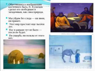 Обратившись к изображению восточного быта, П. Кузнецов сделал его свободным и за