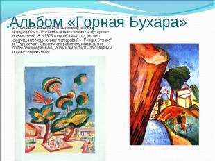 Альбом «Горная Бухара»До начала 20-х годов Кузнецов неоднократно возвращался к п