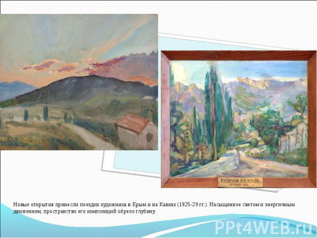 Новые открытия принесли поездки художника в Крым и на Кавказ (1925-29 гг.). Насыщенное светом и энергичным движением, пространство его композиций обрело глубину.