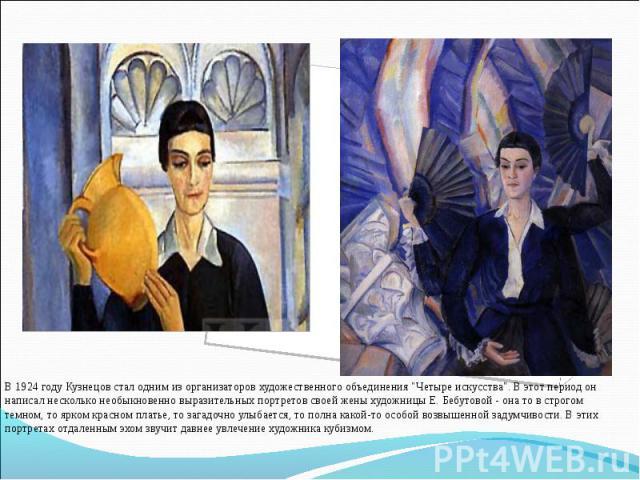 В 1924 году Кузнецов стал одним из организаторов художественного объединения