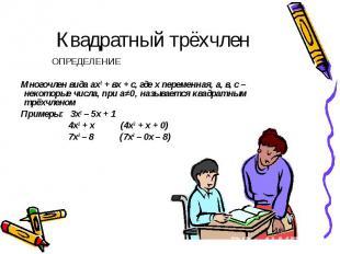 Квадратный трёхчлен ОПРЕДЕЛЕНИЕ Многочлен вида ах2 + вх + с, где х переменная, а