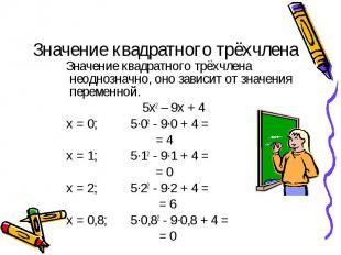 Значение квадратного трёхчлена Значение квадратного трёхчлена неоднозначно, оно