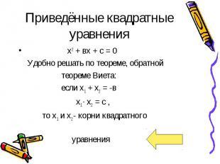 Приведённые квадратные уравнения х2 + вх + с = 0 Удобно решать по теореме, обрат