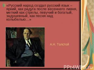 «Русский народ создал русский язык – яркий, как радуга после весеннего ливня, ме