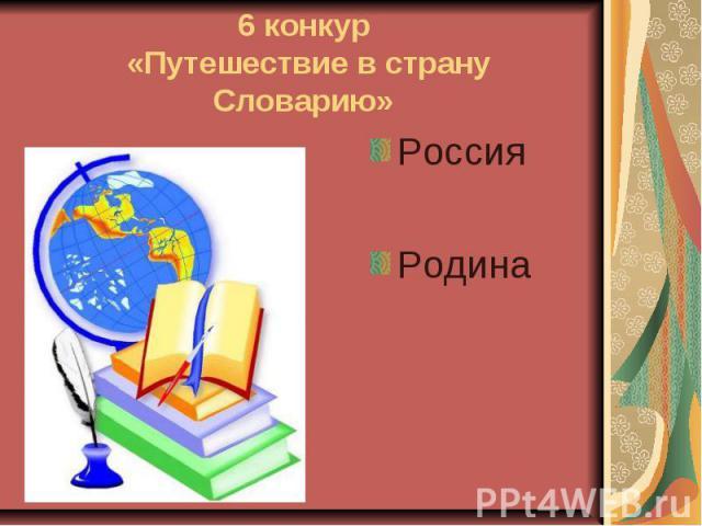 6 конкур «Путешествие в страну Словарию» Россия Родина