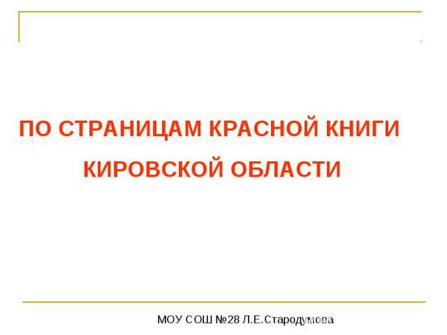 По страницам Красной книги Кировской области