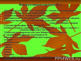 Инструктивная карточка № 2 1.Рассмотрите сухие и набухшие семена фасоли. Сравнит