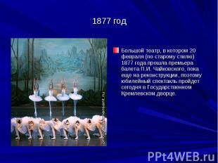 1877 год Большой театр, в котором 20 февраля (по старому стилю) 1877 года прошла