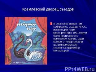 Кремлёвский дворец съездов В советское время там собирались съезды КПСС, именно