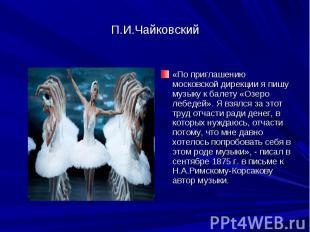 П.И.Чайковский «По приглашению московской дирекции я пишу музыку к балету «Озеро