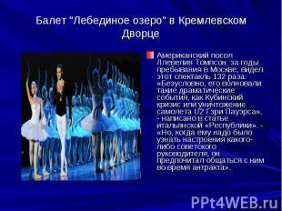 """Балет """"Лебединое озеро"""" в Кремлевском ДворцеАмериканский посол Ллевелин Томпсон,"""