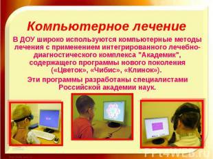 Компьютерное лечениеВ ДОУ широко используются компьютерные методы лечения с прим