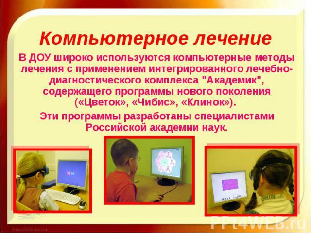 Компьютерное лечениеВ ДОУ широко используются компьютерные методы лечения с применением интегрированного лечебно-диагностического комплекса