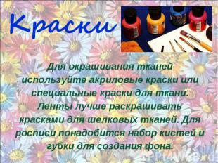 Для окрашивания тканей используйте акриловые краски или специальные краски для т